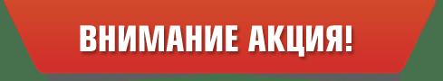 action 1 - Акции на столешницы из искусственного камня! Минус 40%!!!